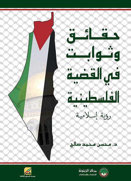 حقائق وثوابت في القضية الفلسطينية (رؤية إسلامية)