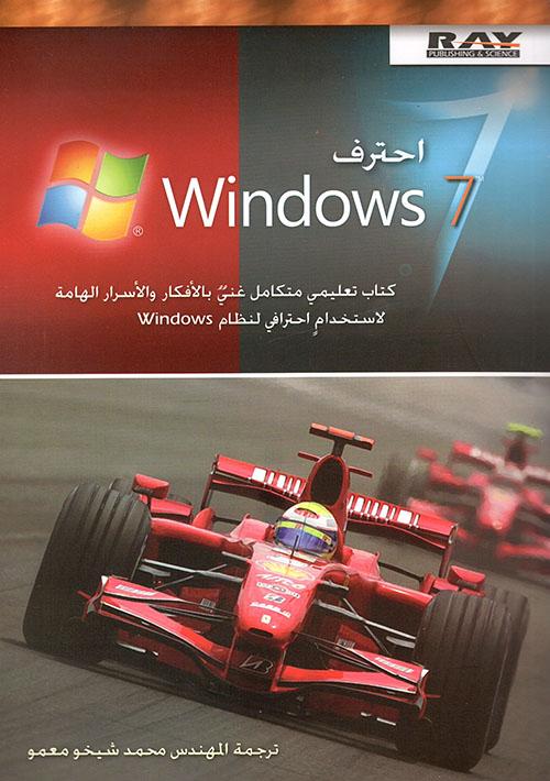 احترف Windows 7