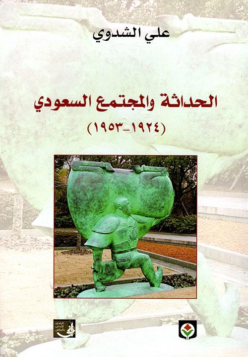 الحداثة والمجتمع السعودي (1924 - 1953)