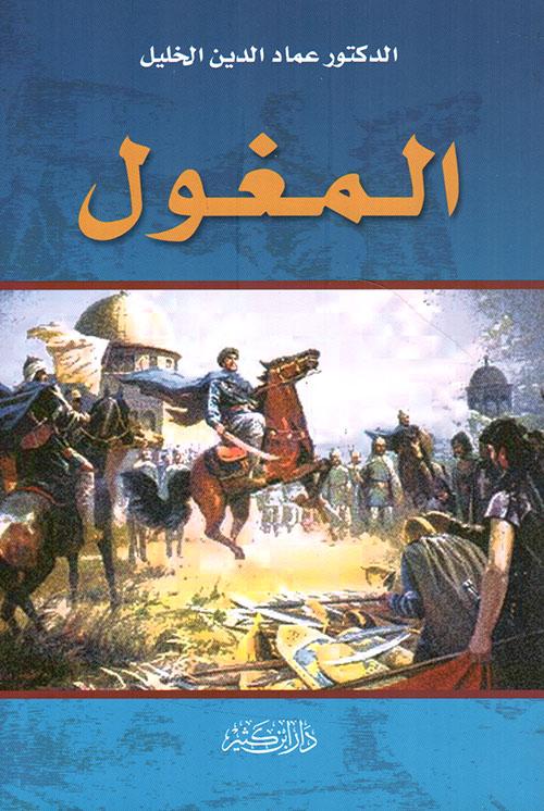 المغول