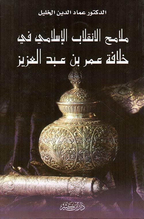 ملامح الإنقلاب الإسلامي في خلافة عمر بن عبد العزيز