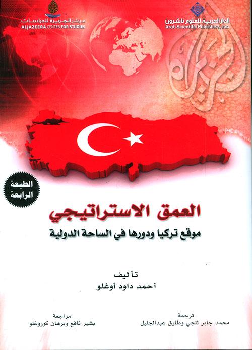 العمق الاستراتيجي موقع تركيا ودورها في الساحة الدولية