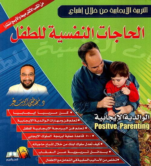 التربية الإيجابية من خلال إشباع الحاجات النفسية للطفل
