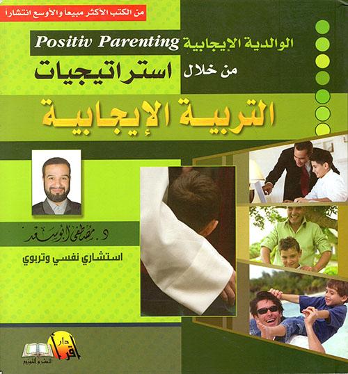 الوالدية الإيجابية من خلال استراتيجيات التربية الإيجابية