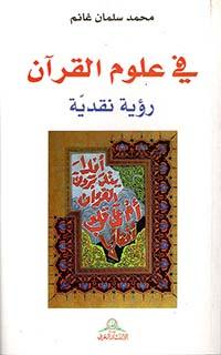 في علوم القرآن رؤية نقدية