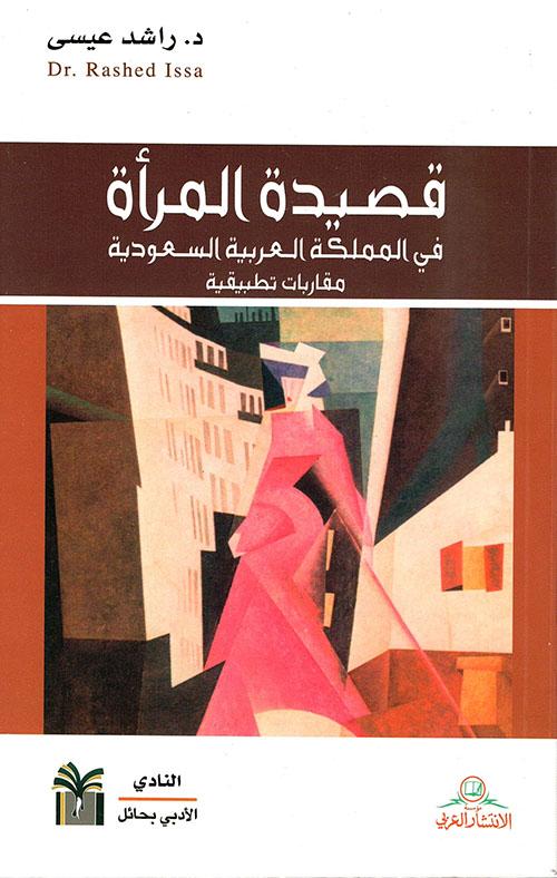 قصيدة المرأة في المملكة العربية السعودية مقاربات تطبيقية