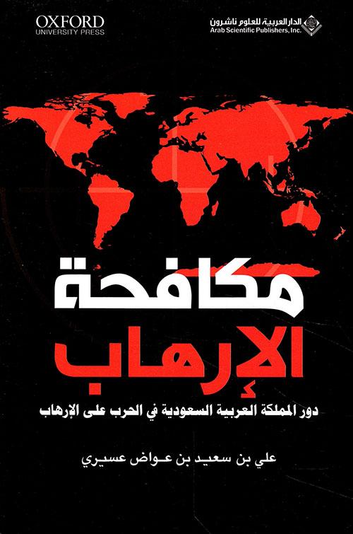 مكافحة الإرهاب ؛ دور المملكة العربية السعودية في الحرب على الإرهاب
