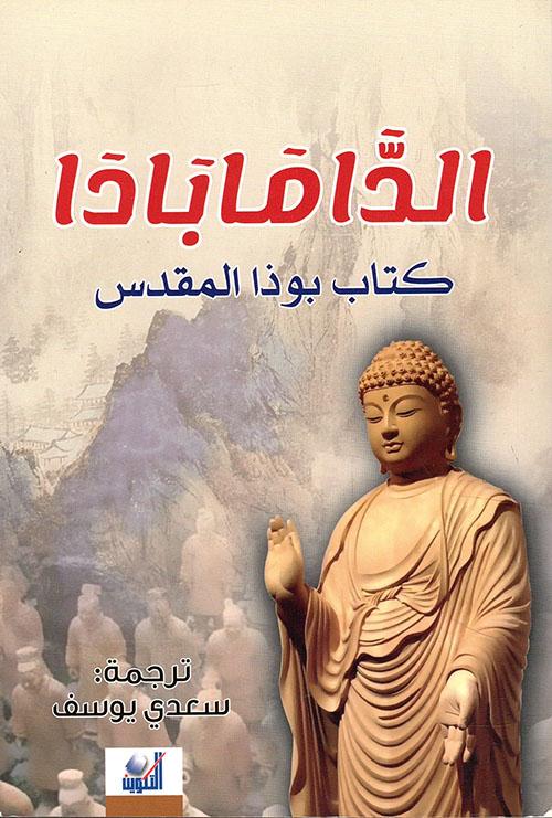 الدامابادا كتاب بوذا المقدس