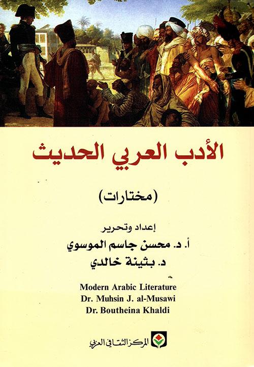 الأدب العربي الحديث (مختارات)
