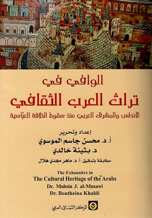 الوافي في تراث العرب الثقافي ؛ الأندلس والمشرق العربي منذ سقوط الخلافة العباسية