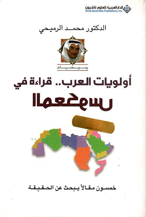 أولويات العرب.. قراءة في المعكوس ؛ خمسون مقالاً يبحث عن الحقيقة