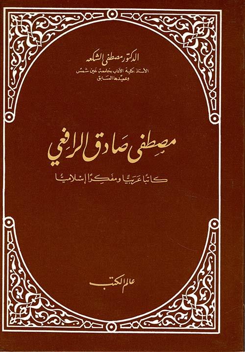 مصطفى صادق الرافعي كاتباً عربياً ومفكراً إسلاامياً