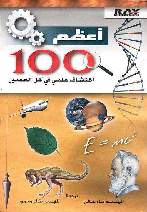 أعظم 100 إكتشاف علمي في كل العصور