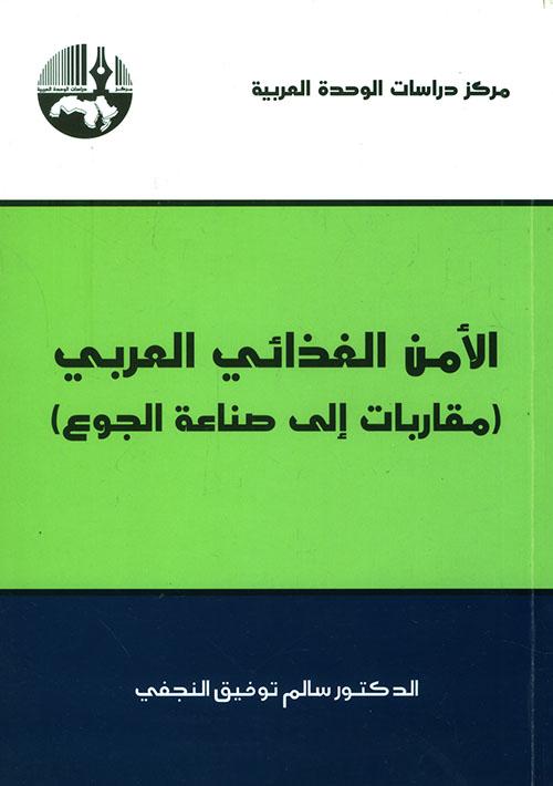 الأمن الغذائي العربي (مقاربات إلى صناعة الجوع)