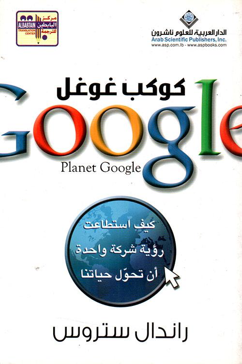 كوكب غوغل Planet Google