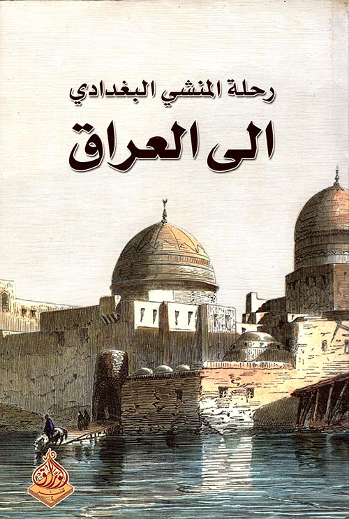 رحلة المنشي البغدادي إلى العراق