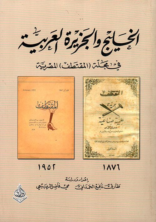 الخليج والجزيرة العربية في مجلة (المقتطف) المصرية