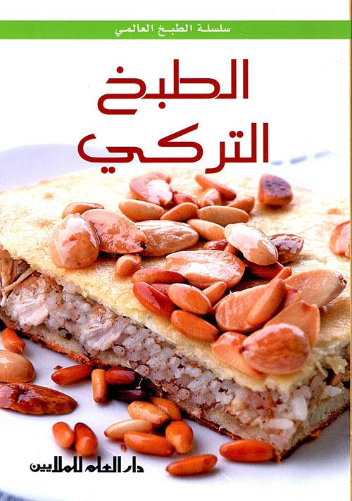 الطبخ التركي