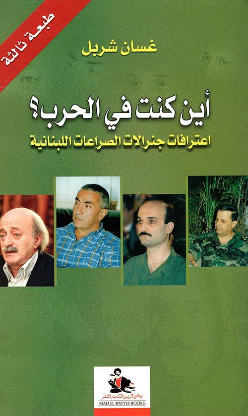 أين كنت في الحرب؟ اعترافات جنرالات الصراعات اللبنانية