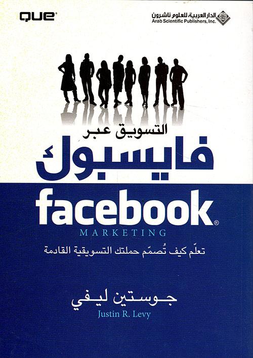 التسويق عبر فايسبوك تعلم كيف تصمم حملتك التسويقية القادمة