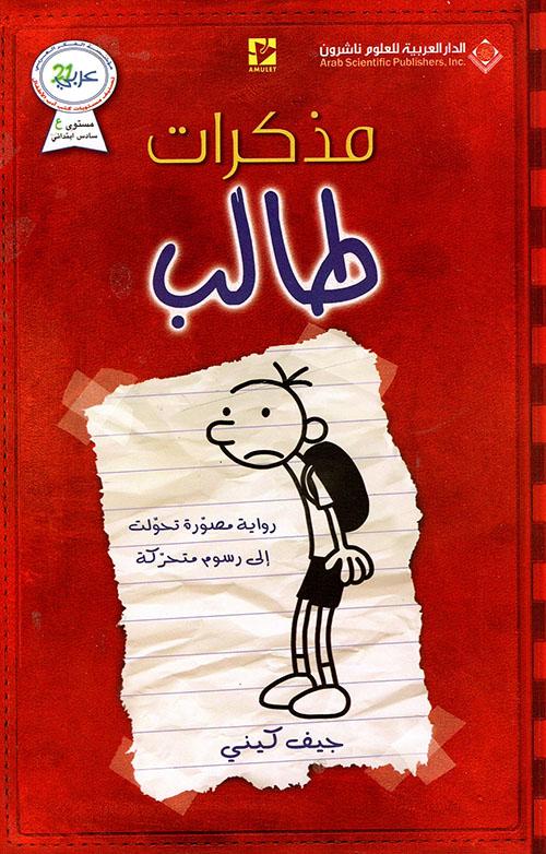 مذكرات طالب ؛ رواية مصورة تحولت إلى رسوم متحركة