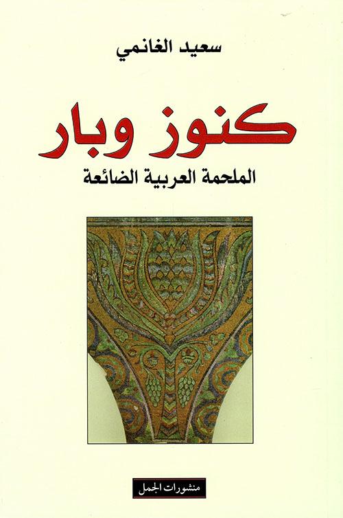 كنوز وبار الملحمة العربية الضائعة