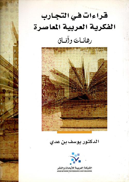 قراءات في التجارب الفكرية العربية المعاصرة رهانات وآفاق
