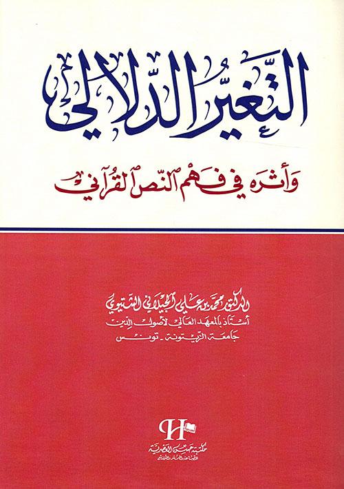 التغير الدلالي وأثره في فهم النص القرآني