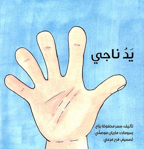 يد ناجي
