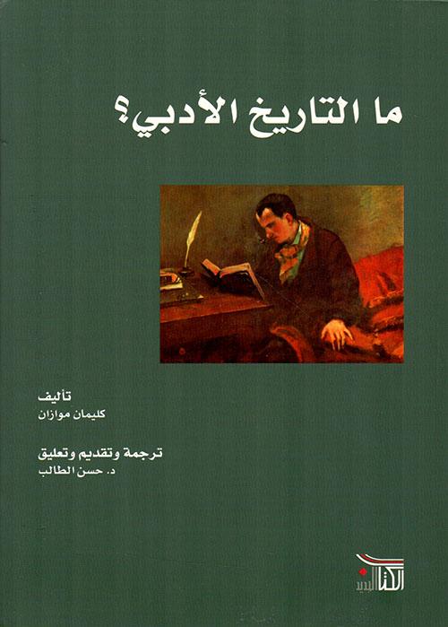 ما التاريخ الأدبي؟