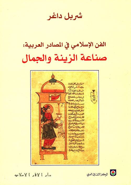 الفن الإسلامي في المصادر العربية ؛ صناعة الزينة والجمال