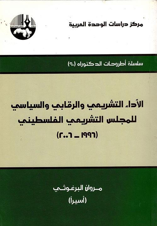 الأداء التشريعي والرقابي والسياسي للمجلس التشريعي الفلسطيني (1996 - 2006)