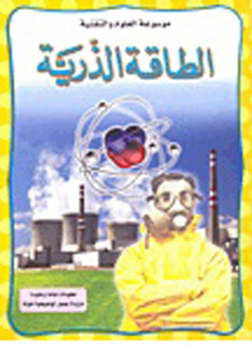 الطاقة الذرية
