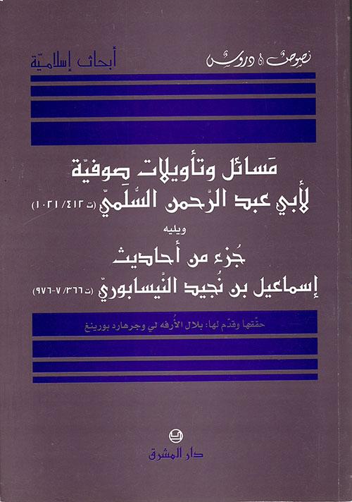 مسائل وتأويلات صوفية لأبي عبد الرحمن السلمي (ت412/1021) ويليه جزء من أحاديث إسماعيل بن نجيد النيسابوري (ت366/976)