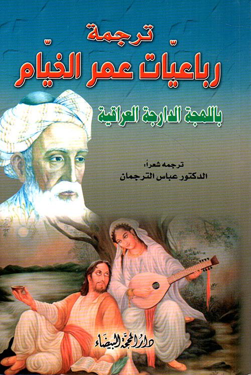 ترجمة رباعيات عمر الخيام باللهجة العراقية