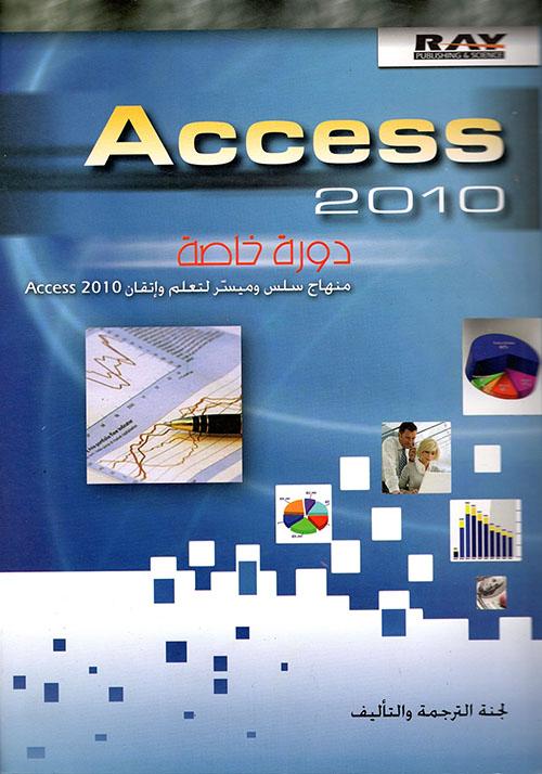 Access 2010 دورة خاصة