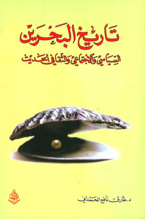 تاريخ البحرين السياسي والاجتماعي والثقافي الحديث