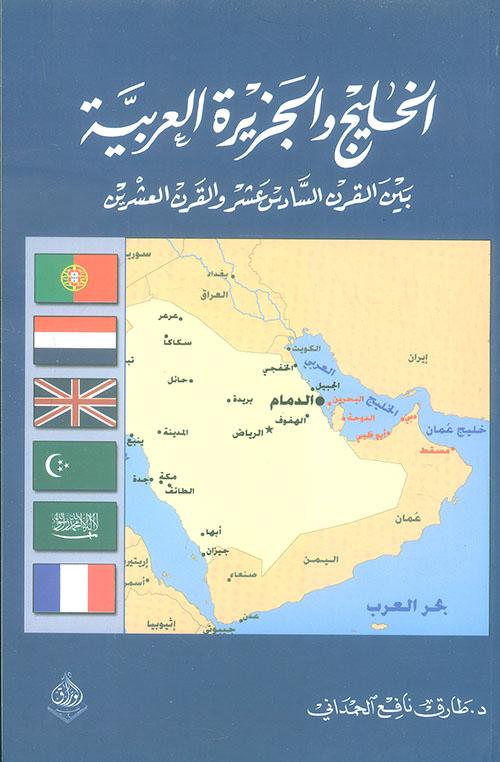 الخليج والجزيرة العربية بين القرن السادس عشر والقرن العشرين