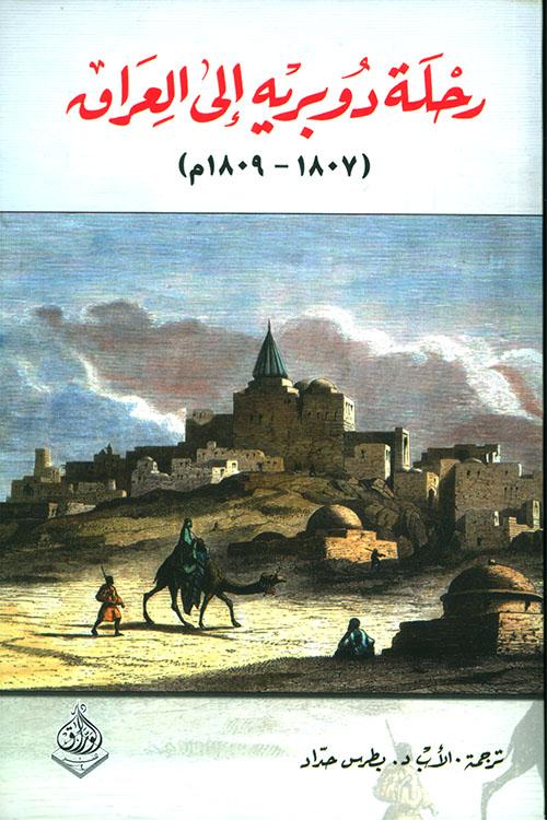 رحلة دوبريه إلى العراق (1807 - 1809م)