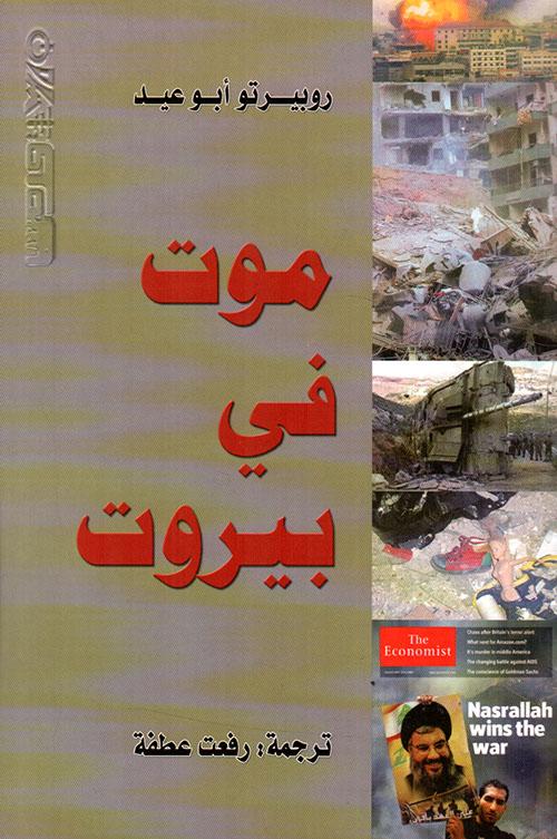 موت في بيروت