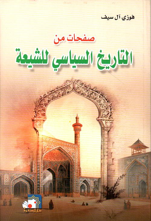 صفحات من التاريخ السياسي للشيعة