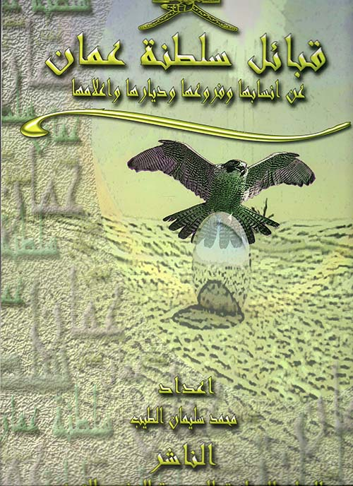 قبائل سلطنة عمان : عن أنسابها وفروعها وديارها وأعلامها