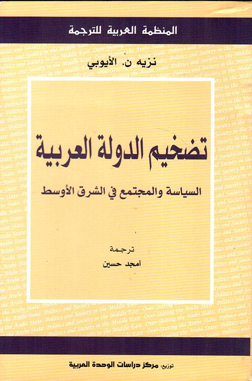 تضخيم الدولة العربية السياسة والمجتمع في الشرق الأوسط