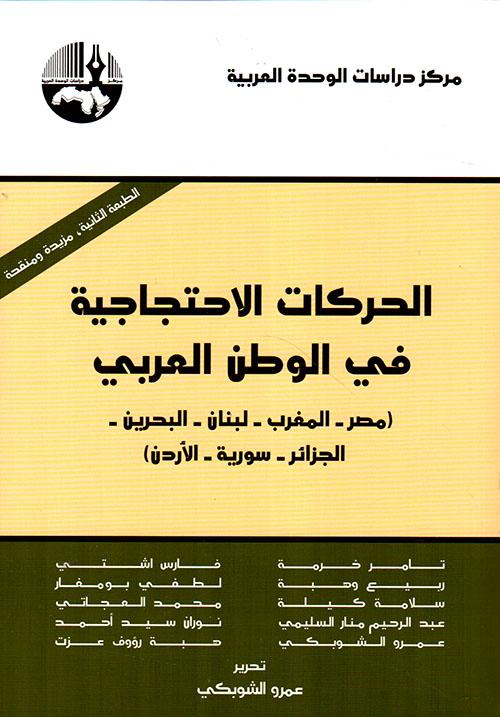 الحركات الاحتجاجية في الوطن العربي (مصر - المغرب - لبنان - البحرين)
