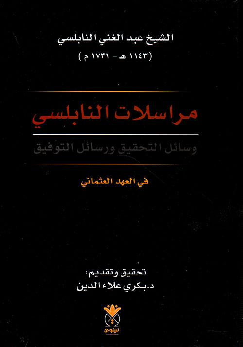 مراسلات النابلسي ؛ وسائل التحقيق ورسائل التوفيق في العهد العثماني