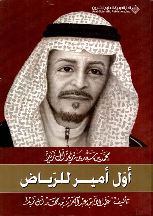 محمد بن سعد بن زيد آل زيد أول أمير للرياض