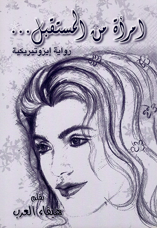 امرأة من المستقبل... رواية إيزوتيريكية