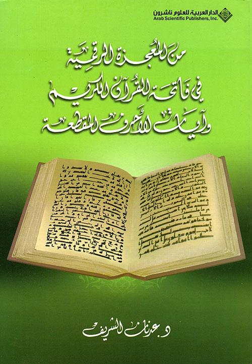 من المعجزة الرقمية في فاتحة القرآن الكريم وآيات الأحرف المقطعة