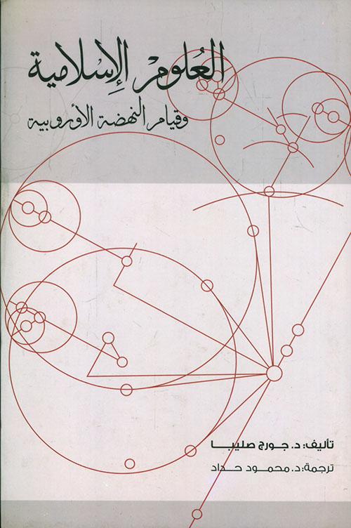 العلوم الإسلامية وقيام النهضة الأوروبية