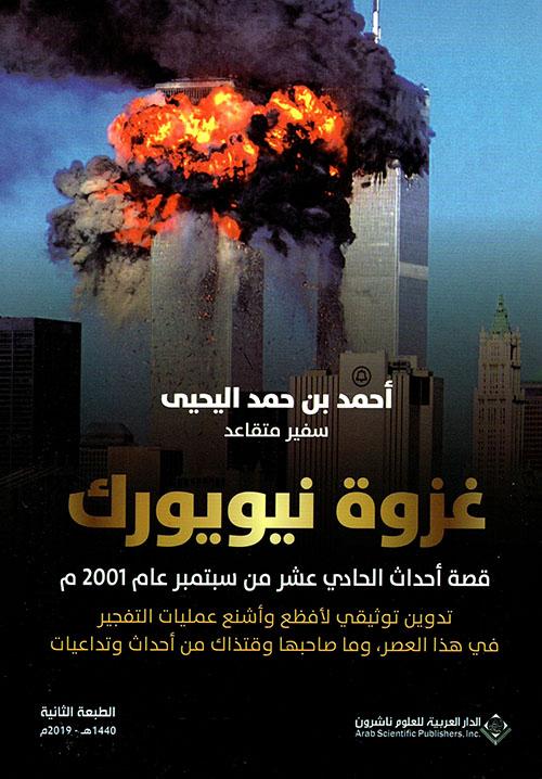 غزوة نيويورك الكبرى ؛ قصة أحداث الحادي عشر من سبتمبر عام 2001/